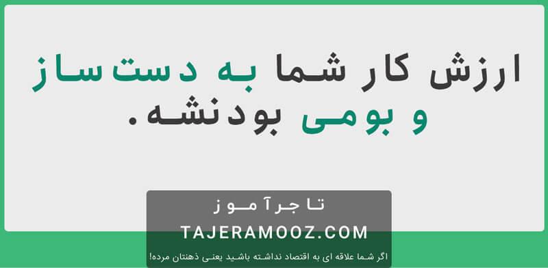 سایت کسب درآمد اینترنتی ایرانی
