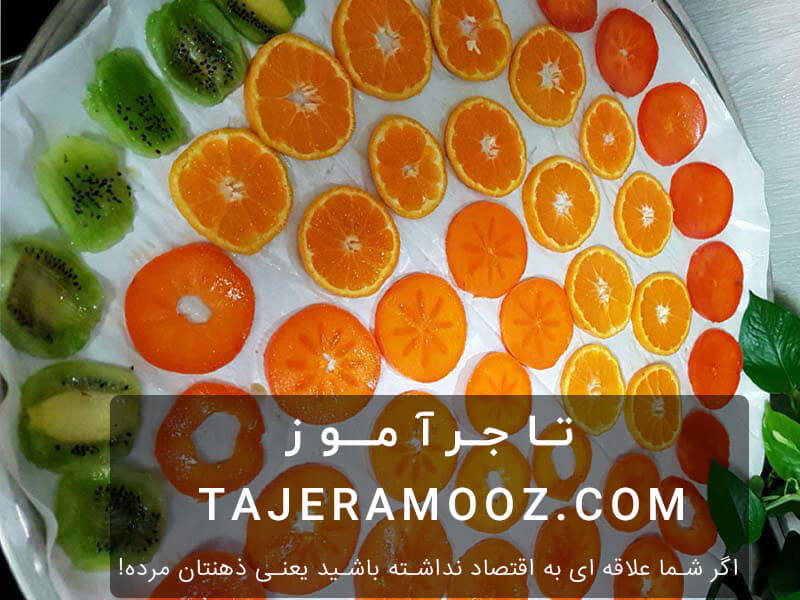 انواع میوه های خشک شده