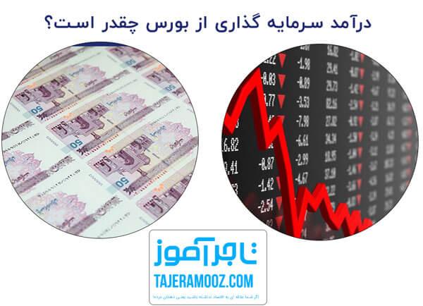 درآمد سرمایه گذاری در بورس