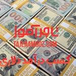 روشهای واقعی کسب درآمد دلاری در ایران
