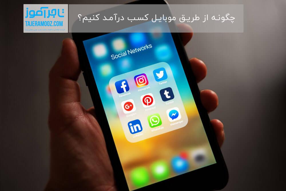 چگونه از طریق موبایل کسب درآمد کنیم