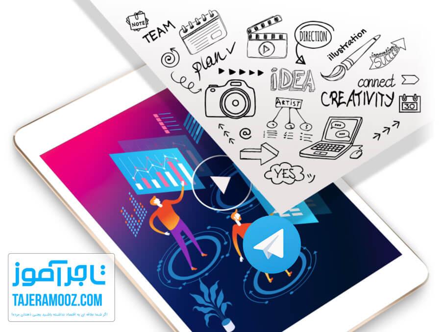 کسب درآمد از تولید محتوا در تلگرام