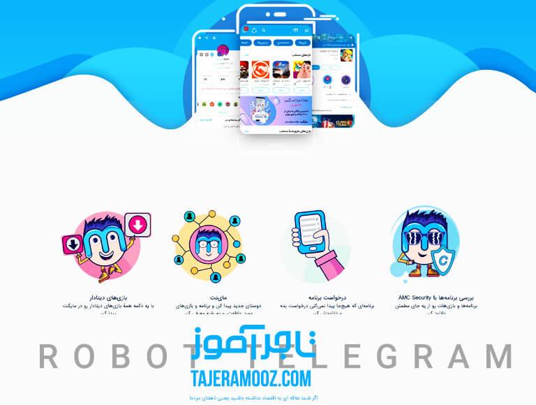 ربات کسب درآمد از کانال تلگرام