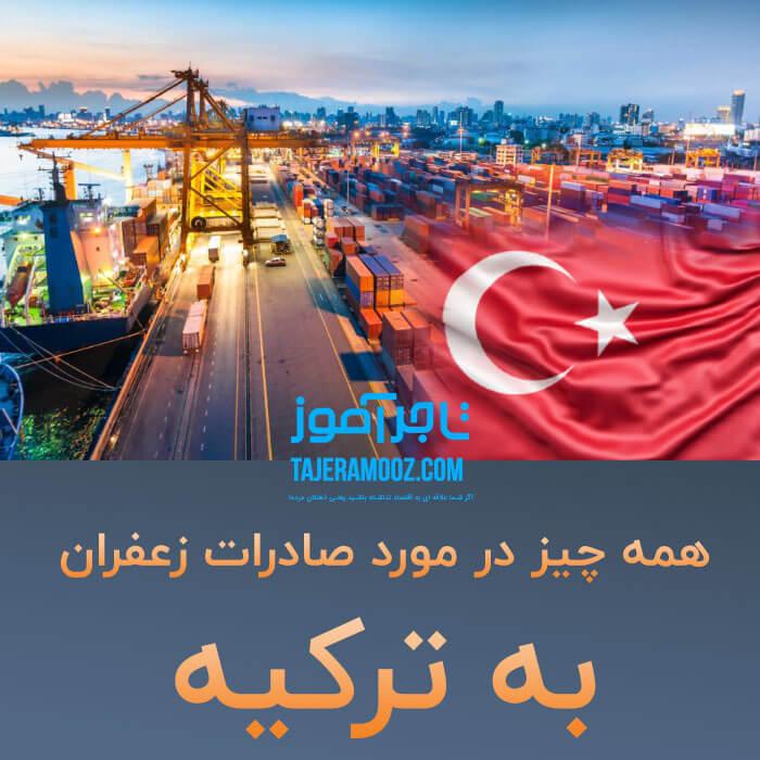 صفر تا صد صادرات زعفران به ترکیه